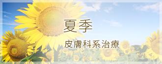 夏季 皮膚科系治療