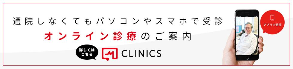 オンライン診療をご利用できます