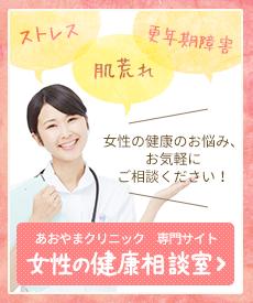 女性の健康.com