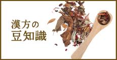 漢方の豆知識