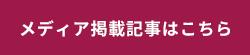 中日新聞掲載記事はこちら
