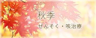 秋季 ぜんそく・咳治療