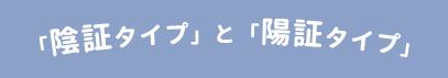 「陰証タイプ」と「陽証タイプ」